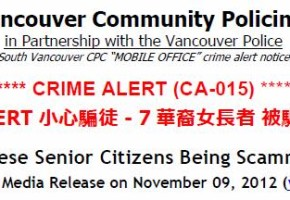"""VPD Appeal to the Victims of """"Blessing"""" Scam"""